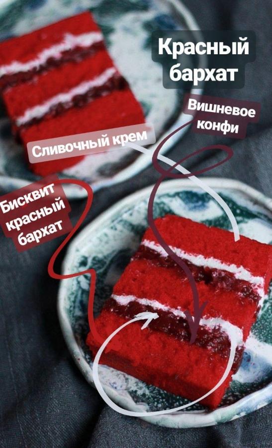 Красный бархат с вишней